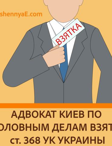 Адвокат Киев по уголовным делам – взятка ст. 368 УК Украины http://rishennyae.com