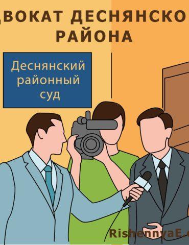 Адвокат деснянского района http://rishennyae.com