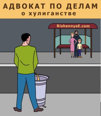 Адвокат по делам о хулиганстве http://rishennyae.com