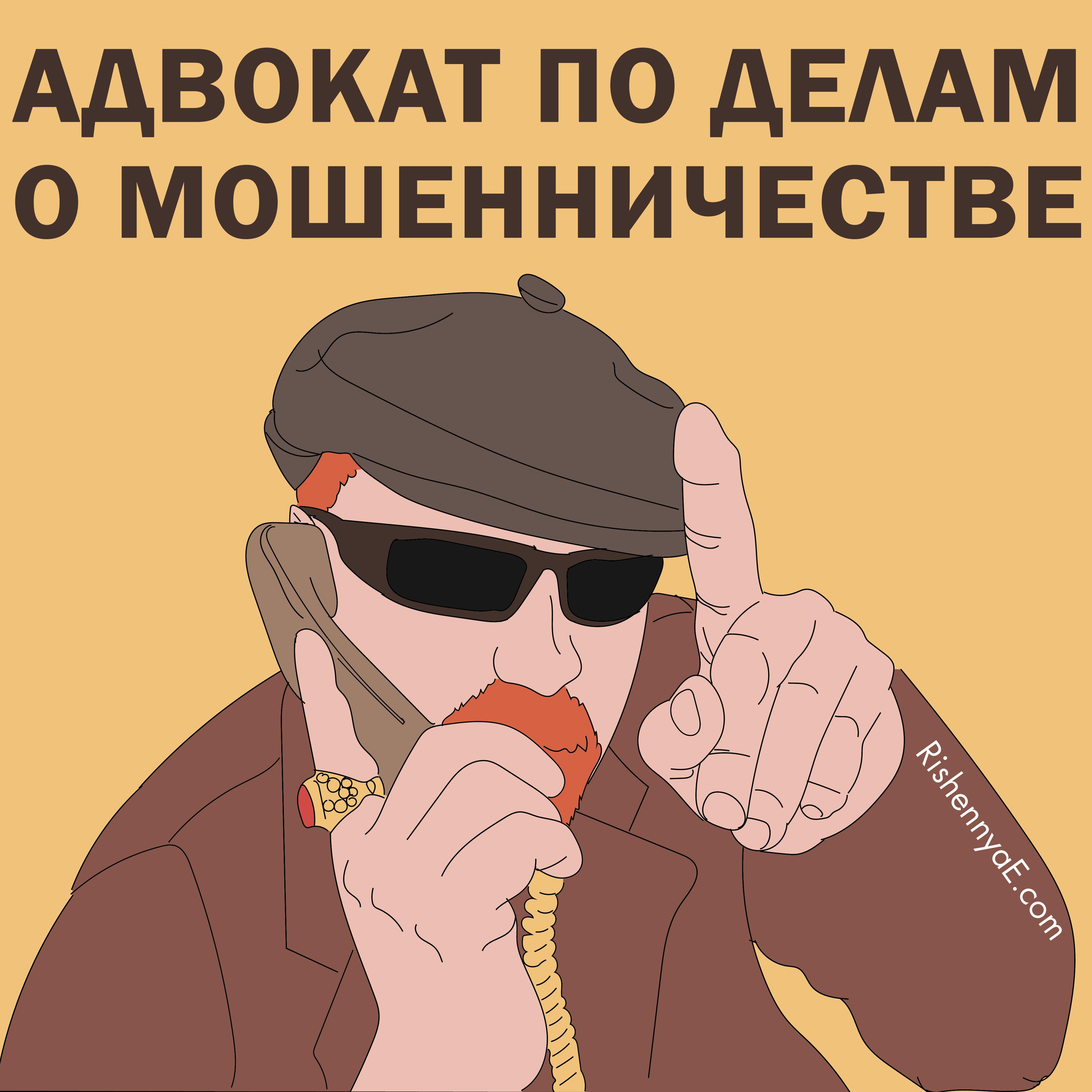 Адвокат по делам о мошенничестве http://rishennyae.com