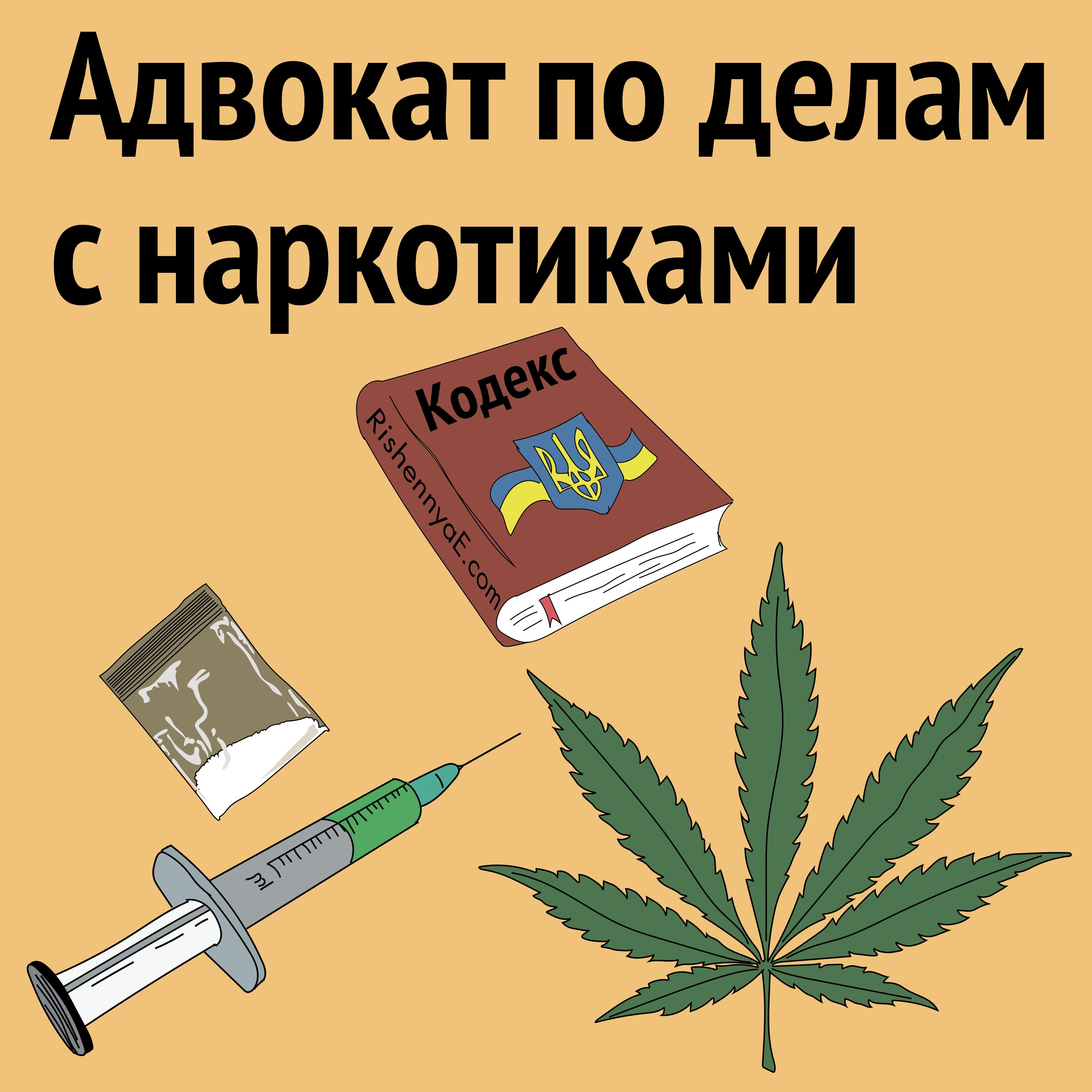 Адвокат по делам с наркотиками http://rishennyae.com