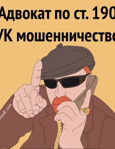Адвокат по ст. 190 УК мошенничество http://rishennyae.com