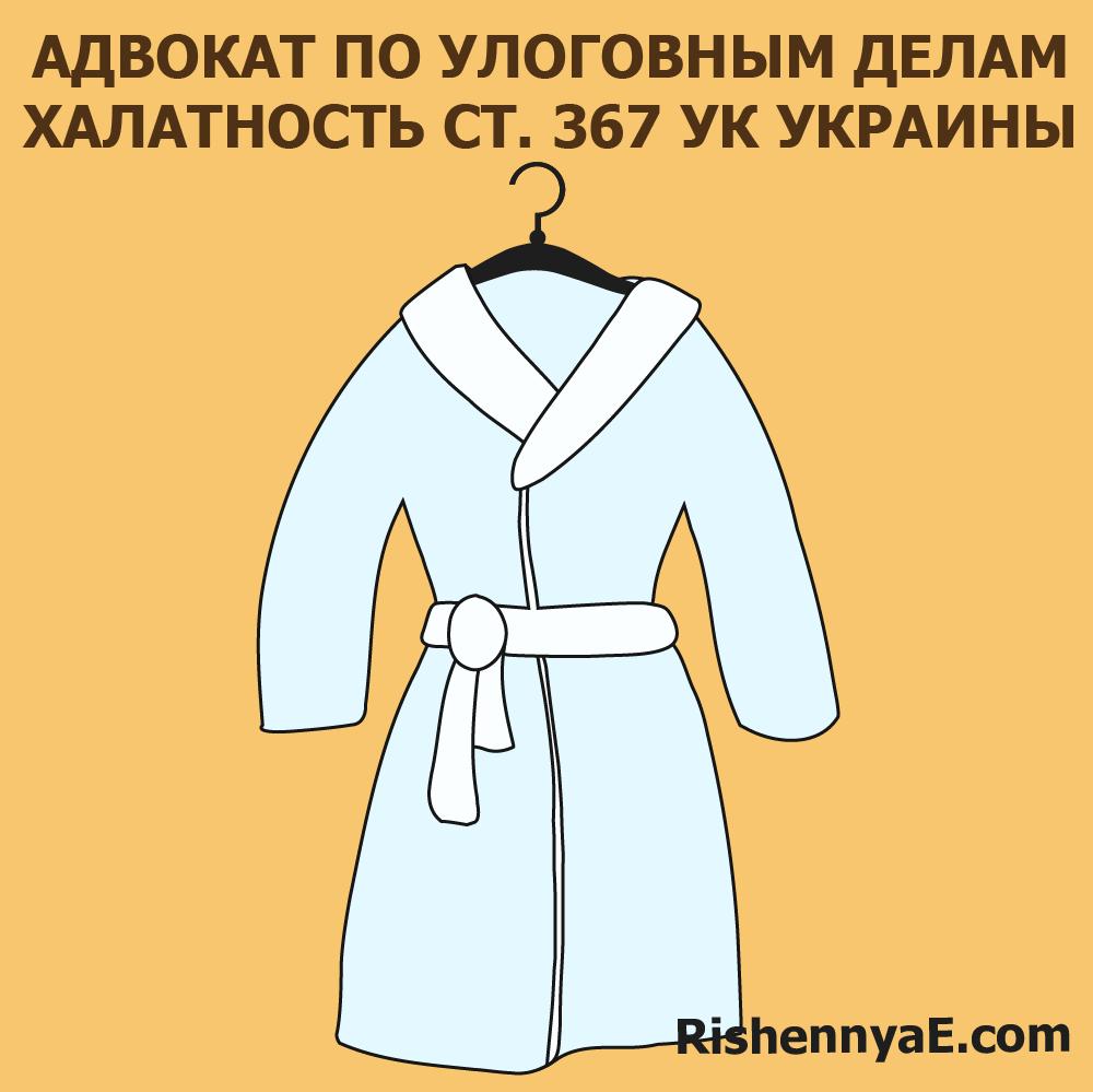 Адвокат по уголовным делам – халатность, ст. 367 УК Украины http://rishennyae.com