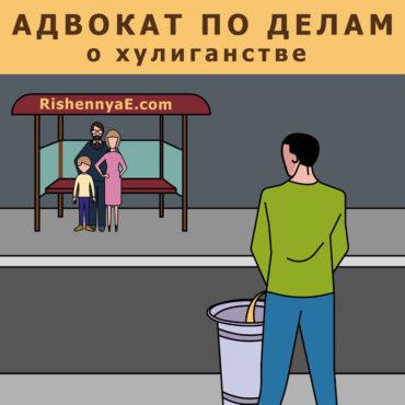 Адвокат по уголовным делам – хулиганство ст. 296 УК Украины http://rishennyae.com