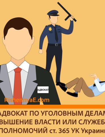 Адвокат по уголовным делам – превышение власти или служебных полномочий ст. 365 УК Украины http://rishennyae.com