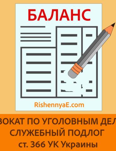 Адвокат по уголовным делам – служебный подлог ст. 366 УК Украины http://rishennyae.com