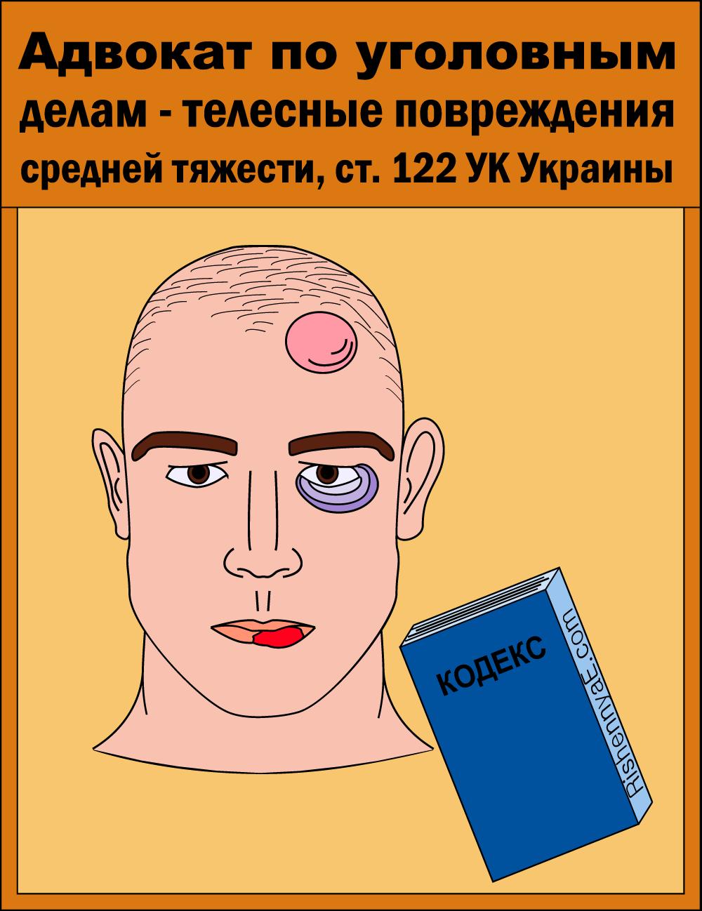 Адвокат по уголовным делам – телесные повреждения средней тяжести, ст. 122 УК Украины http://rishennyae.com