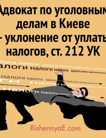 Адвокат по уголовным делам в Киеве – уклонение от уплаты налогов, ст. 212 УК http://rishennyae.com