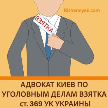 Адвокат по уголовным делам – взятка ст. 369 УК Украины http://rishennyae.com