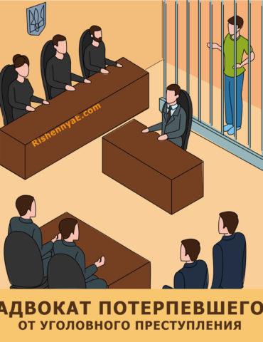 Адвокат потерпевшего от уголовного преступления http://rishennyae.com