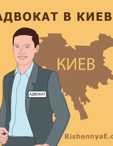 Адвокат в Киеве http://rishennyae.com