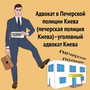 Адвокат в Печерской полиции Киева (печерская полиция Киева) – уголовный адвокат Киева http://rishennyae.com