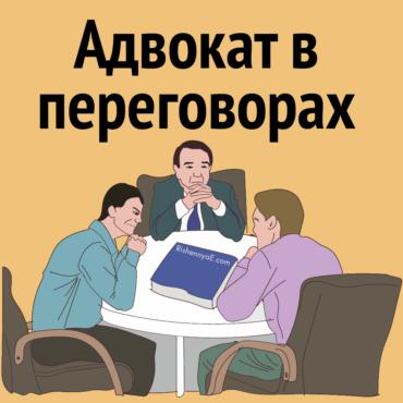 Адвокат в переговорах http://rishennyae.com