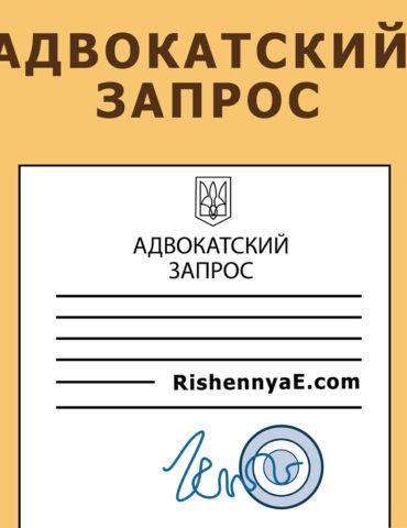 Адвокатский запрос http://rishennyae.com