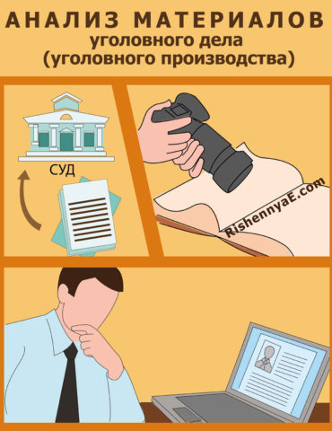 Анализ материалов уголовного дела (уголовного производства) http://rishennyae.com