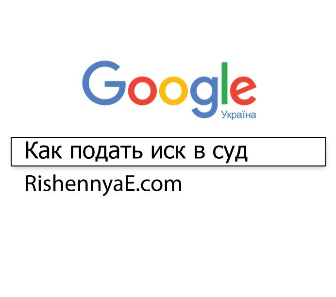 Как подать иск в суд http://rishennyae.com