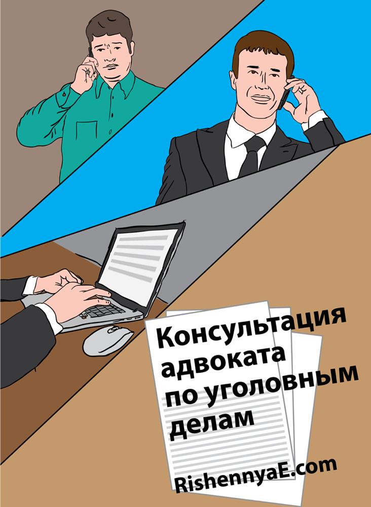 Консультация адвоката по уголовным делам http://rishennyae.com