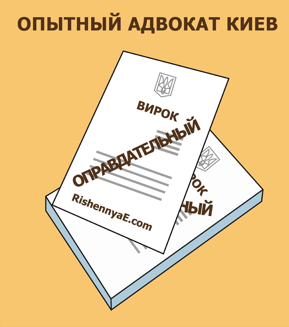 Опытный адвокат Киев http://rishennyae.com