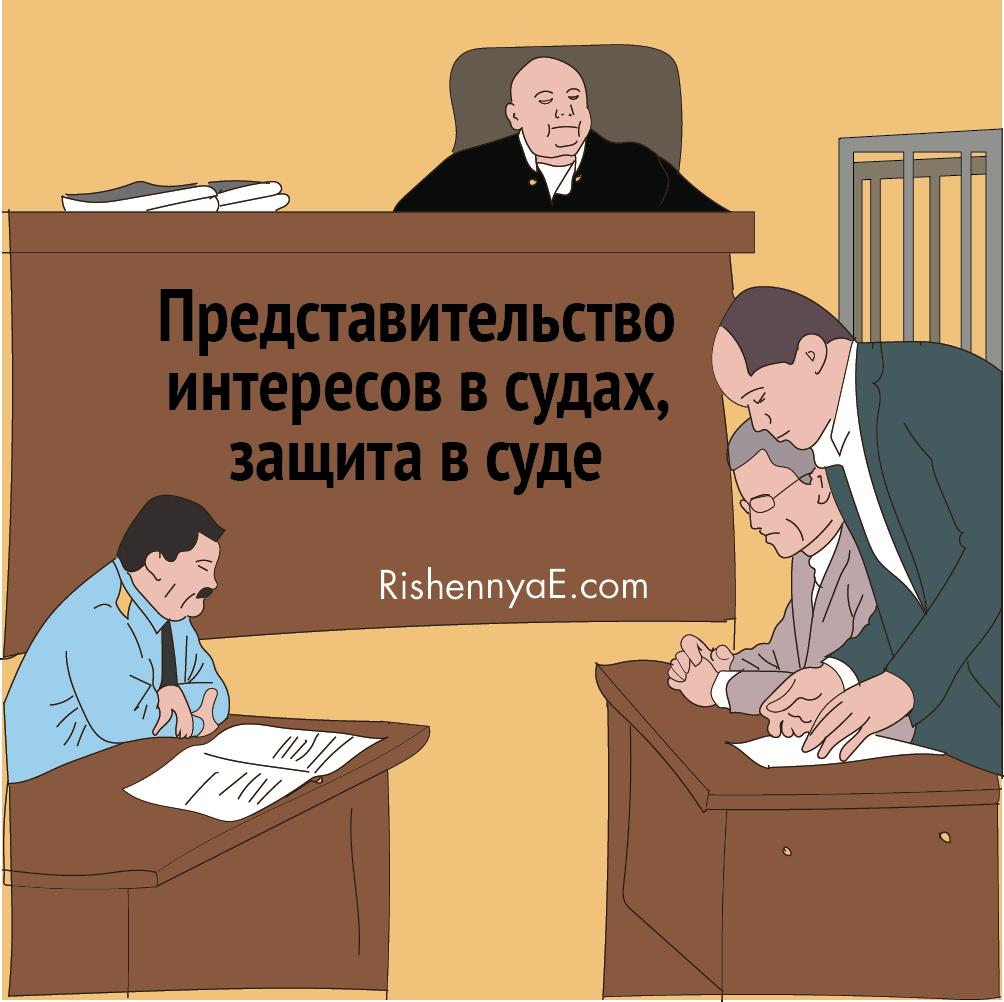 Представительство интересов в судах, защита в суде http://rishennyae.com