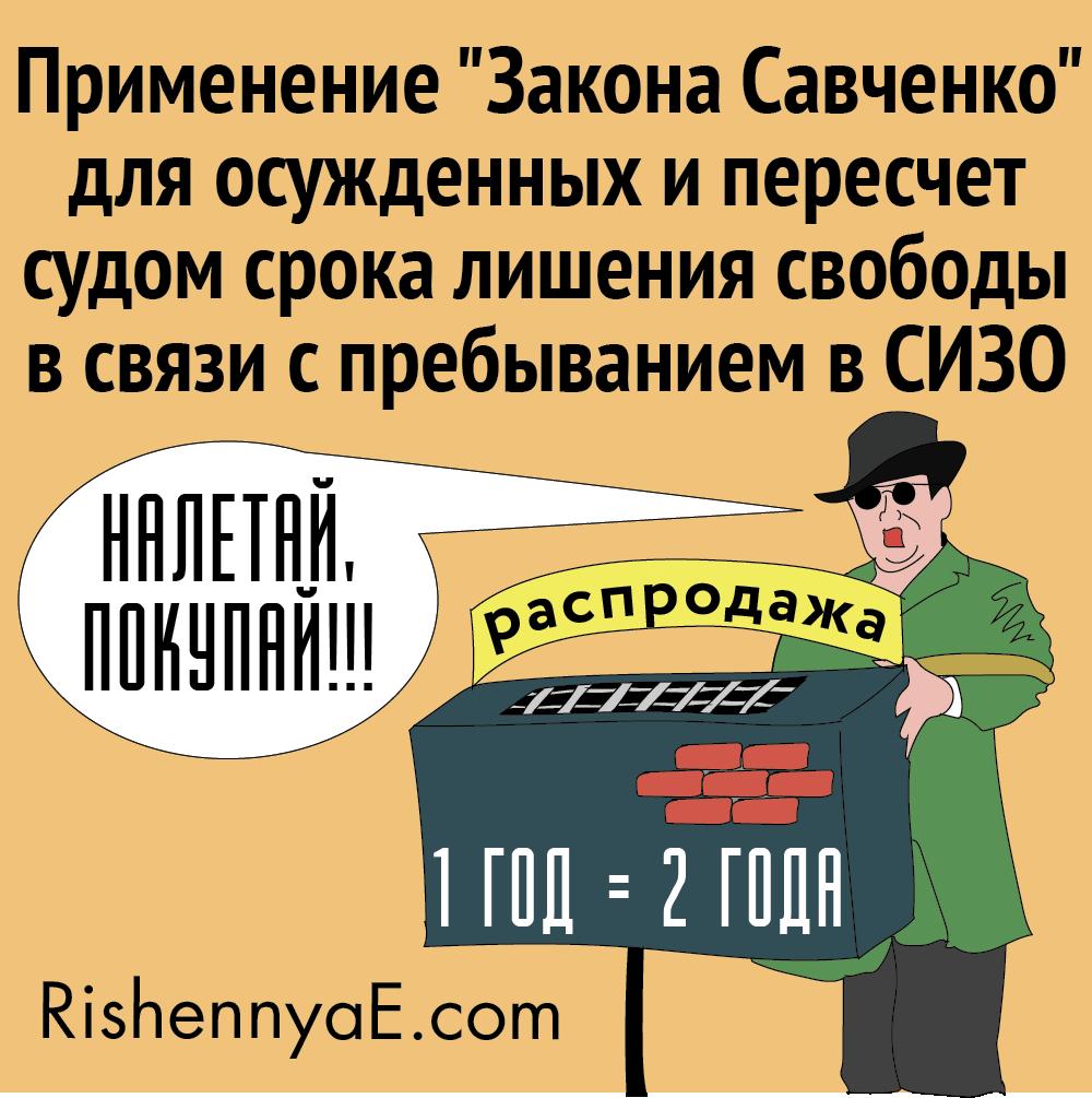 Применение «Закона Савченко» для осужденных и пересчет судом срока лишения свободы в связи с пребыванием в СИЗО http://rishennyae.com