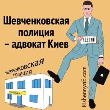 Шевченковская полиция – адвокат Киев http://rishennyae.com