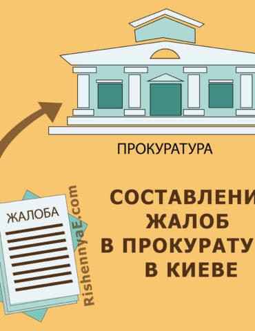 Составление жалоб в прокуратуру в Киеве http://rishennyae.com