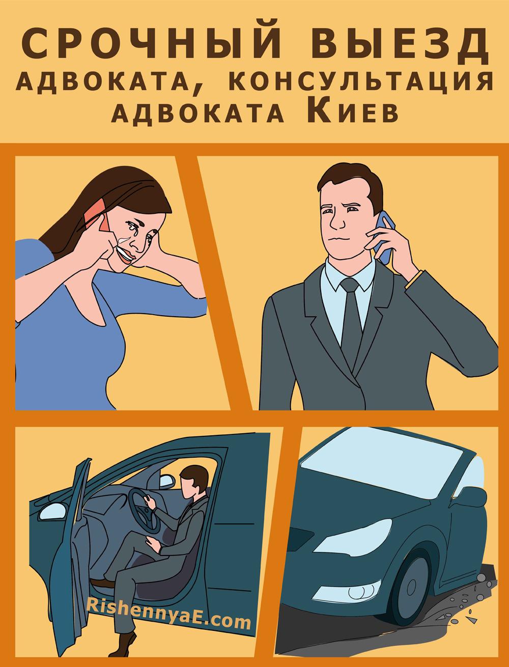 Срочный выезд адвоката, консультация адвоката Киев http://rishennyae.com