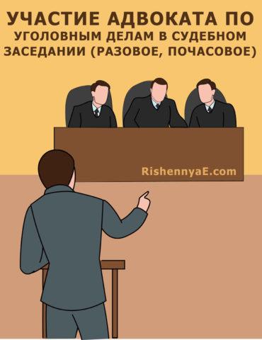 Участие адвоката по уголовным делам в судебном заседании (разовое, почасовое) http://rishennyae.com