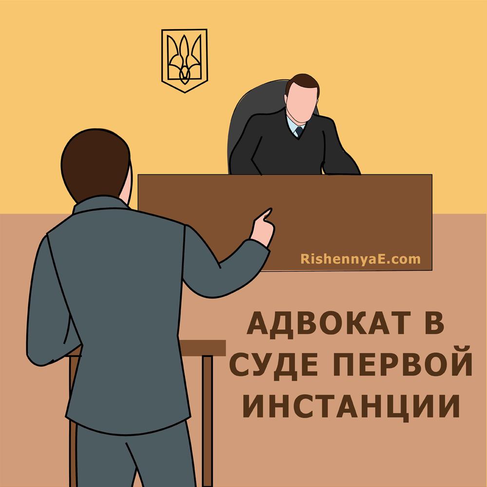 Участие адвоката в суде первой инстанции http://rishennyae.com