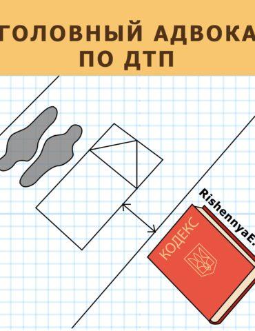 Уголовный адвокат по ДТП http://rishennyae.com