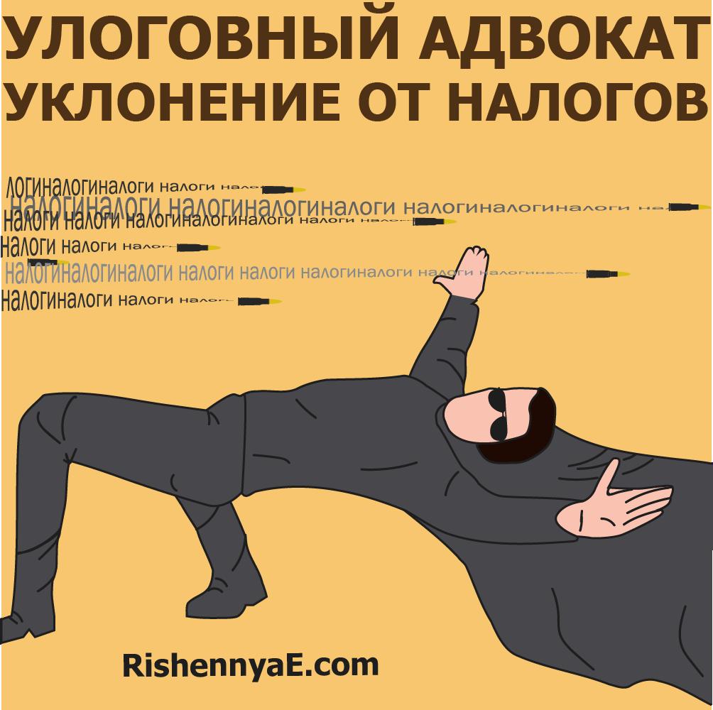 Уголовный адвокат уклонение от налогов http://rishennyae.com
