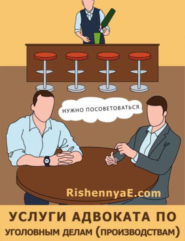 Услуги адвоката по уголовным делам ( производствам ) до сообщения о подозрении http://rishennyae.com