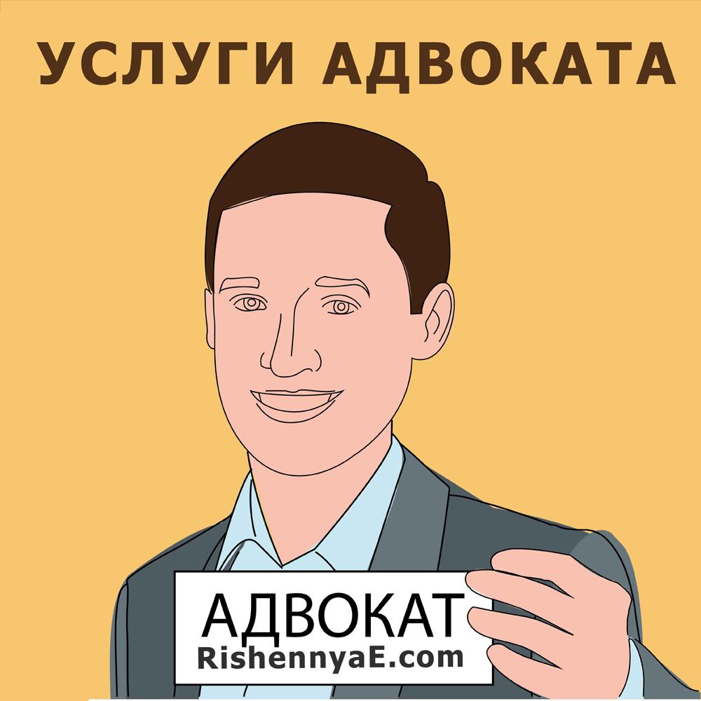 Услуги адвоката http://rishennyae.com