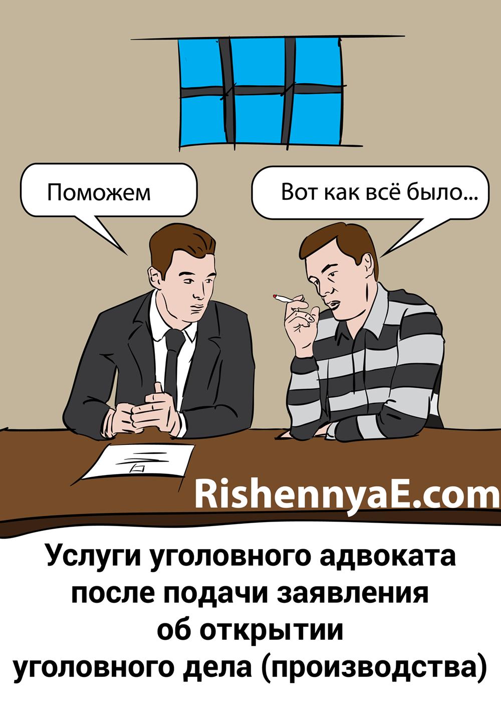 Услуги уголовного адвоката после подачи заявления об открытии уголовного дела (производства) http://rishennyae.com