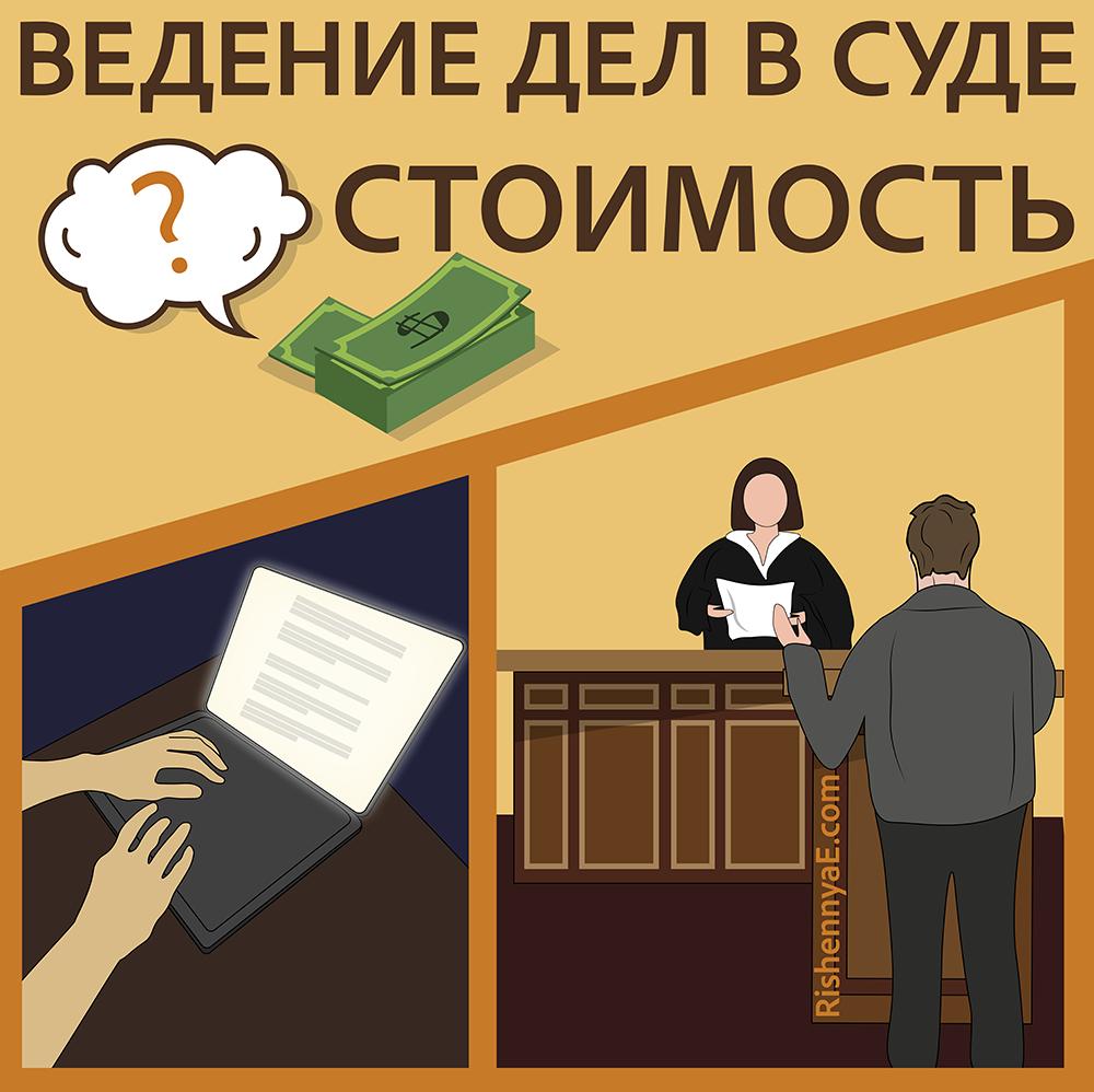Ведение дел в суде стоимость http://rishennyae.com