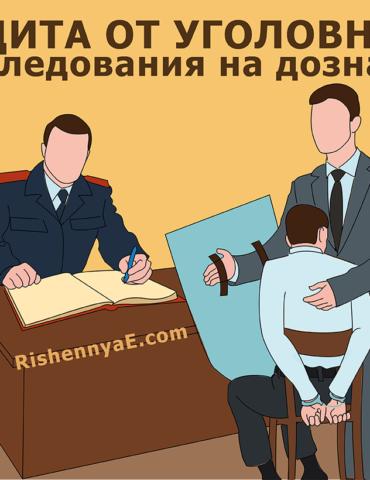 Защита от уголовного преследования на дознании http://rishennyae.com