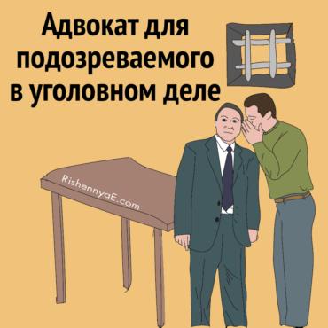 адвокат для подозреваемого в уголовном деле http://rishennyae.com