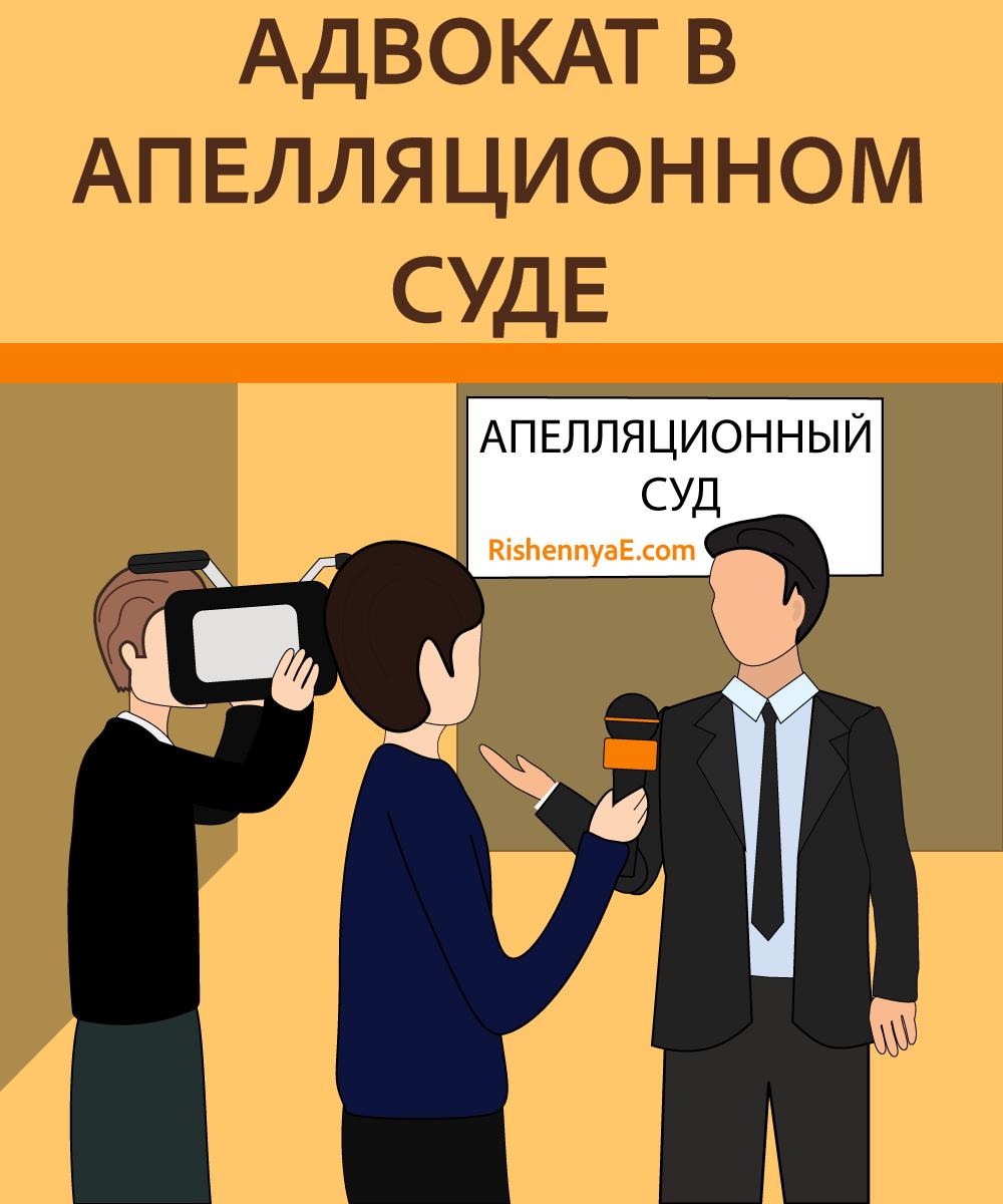 адвокат в апелляционном суде http://rishennyae.com