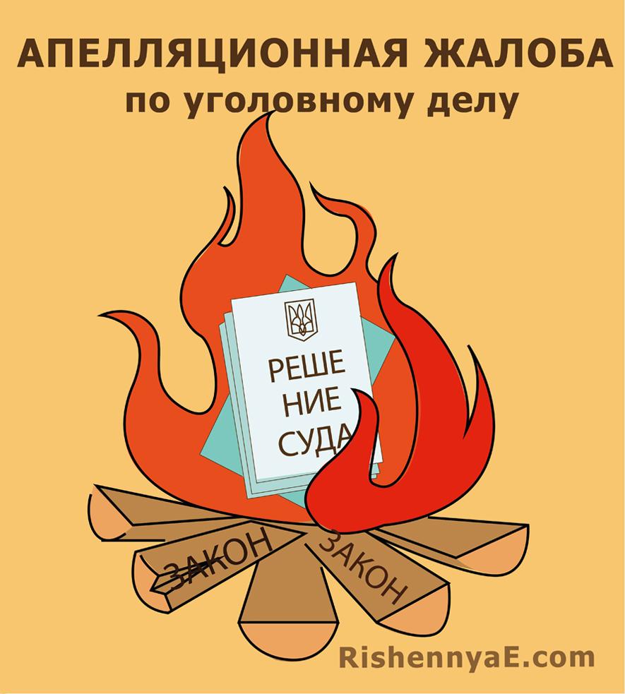 обжалование судебных решений и актов http://rishennyae.com