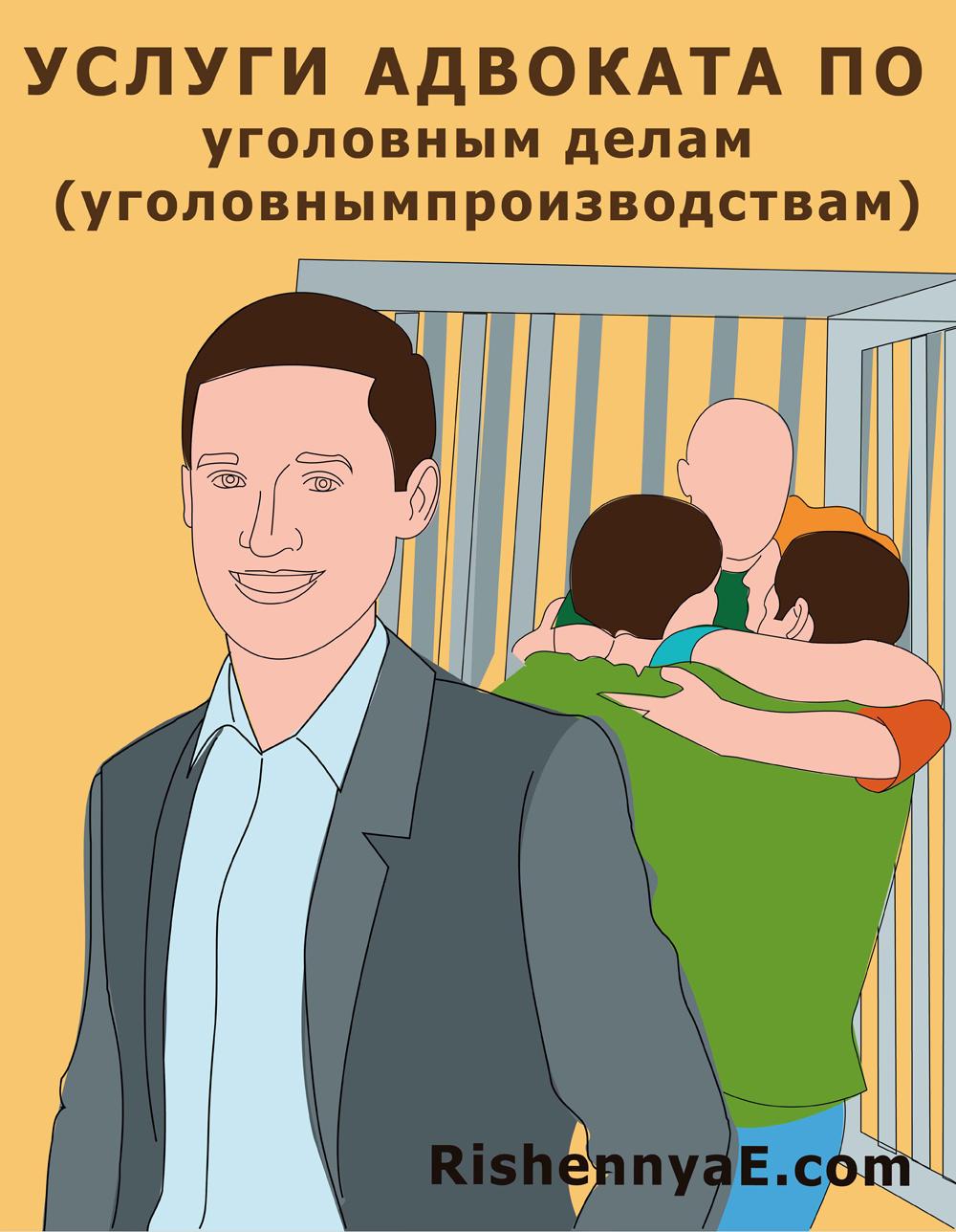 услуги адвоката по уголовным делам (уголовным производствам) http://rishennyae.com