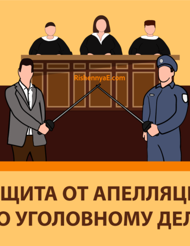 защита от апелляции по уголовному делу http://rishennyae.com