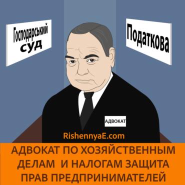 Адвокат по хозяйственным делам и налогам, защита прав предпринимателей http://rishennyae.com/