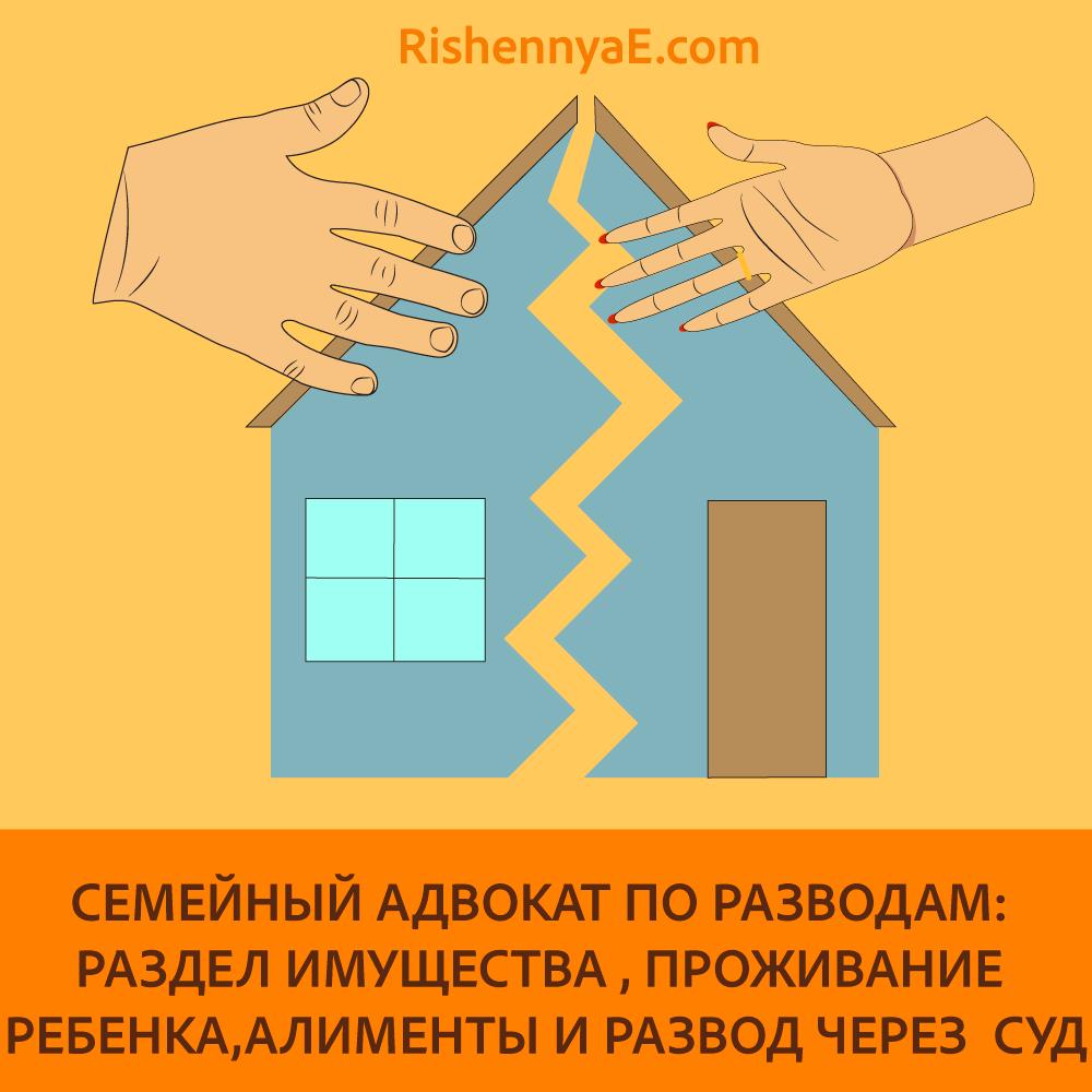 Семейный-адвокат-по-разводам-раздел-имущества-проживание-ребенка-алименты-и-развод-через-суд http://rishennyae.com/