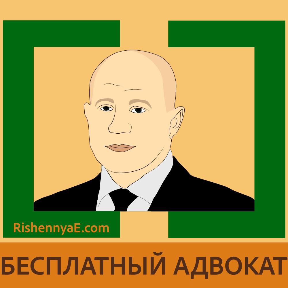 БЕСПЛАТНЫЙ АДВОКАТ http://rishennyae.com/