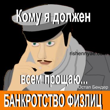 Банкротство физического лица в Украине rishennyae.com